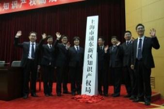 Pudong China IP office