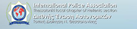 Το νέο Δ.Σ. και Ε.Ε. της I.P.A. Θεσσαλονίκης