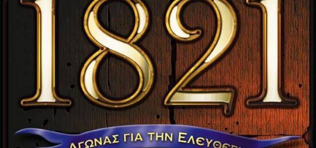 25 ΜΑΡΤΙΟΥ 1821