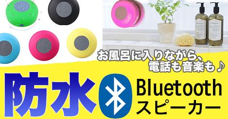 【防水!!】Bluetoothスピーカー新発売♪+アイフォン修理報告【iPhone4sパネル交換】