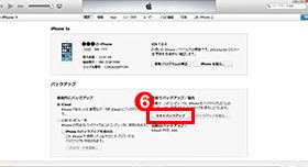 iPhoneのバックアップ方法06