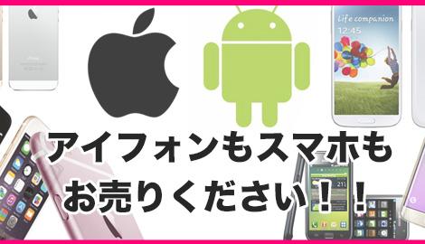 【高く売れる!】iPhone・スマホなど高価買取致します!