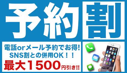 【予約割でお得!!】事前に予約で最大1500円OFF!