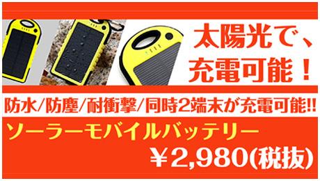 ソーラーチャージャーモバイルバッテリー大好評発売中!