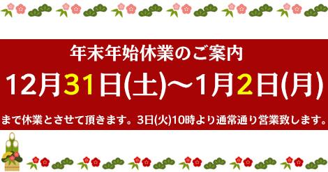 iPhoneDoctor札幌店 2016年年末最後の投稿です(^^)