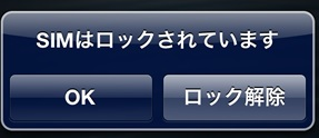 iPhoneのSIM PINロック
