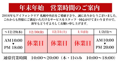 【年末年始の営業日について】