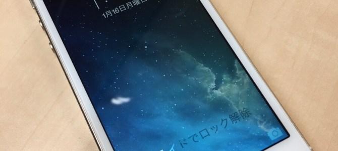 iPhone5sバッテリー交換修理 札幌市南区より『最近減りが早すぎる』