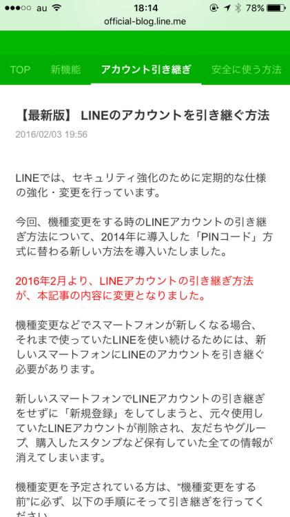 LINE.0828