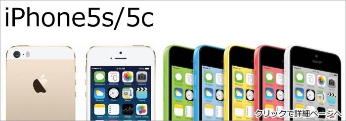 iphone5s_5c-1