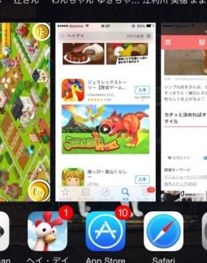 起動中のアプリを終了