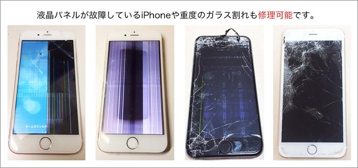 ガラス割れや液晶故障しているアイフォン