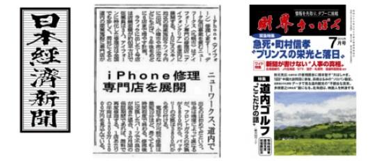 2015年のオープン時に日本経済新聞社様・財界さっぽろ様に掲載実績して頂きました。