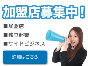 アイフォンクリア加盟店募集ページへのリンク画像