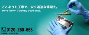 iPhone修理なら、札幌のアイフォン修理、アイフォンクリアへ!
