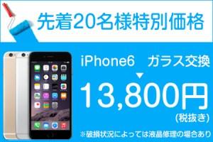 iPhone6ガラス交換