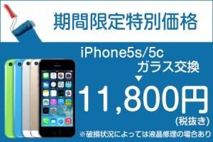 iPhone5s/5cガラス交換