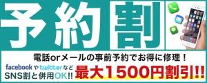 予約割 SNS割と併用OK!最大1500円割引!