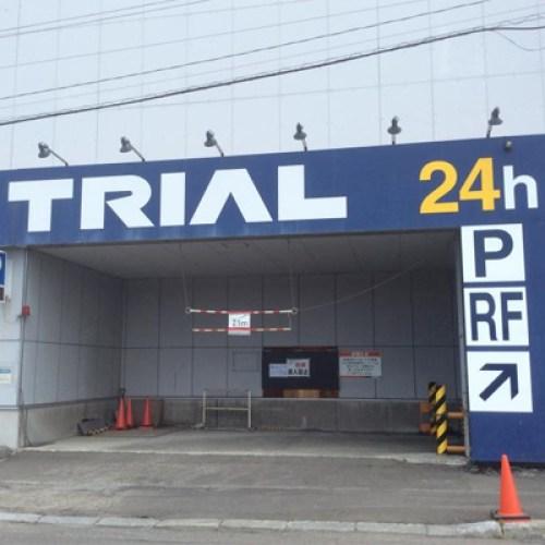 アイフォンクリア トライアル伏古店の駐車場入り口