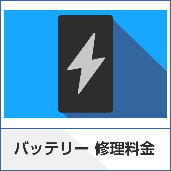 アイフォンクリアのバッテリー交換ページへのリンク画像