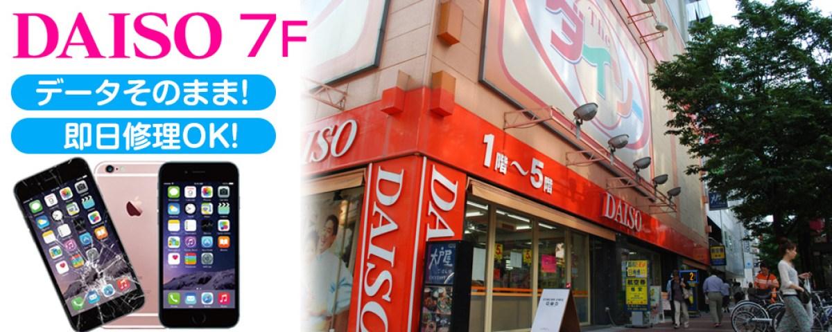 札幌中央区狸小路周辺のiPhone画面修理・バッテリー交換はアイフォンクリア 中央店へ