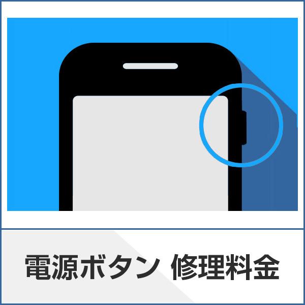 各種ボタン修理ページへのリンク画像