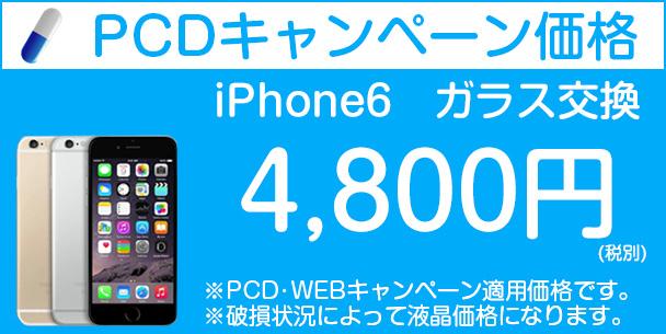 iphone6のキャンペーン価格