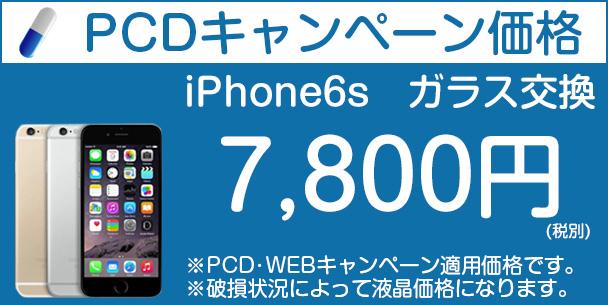 iphone6sのキャンペーン価格