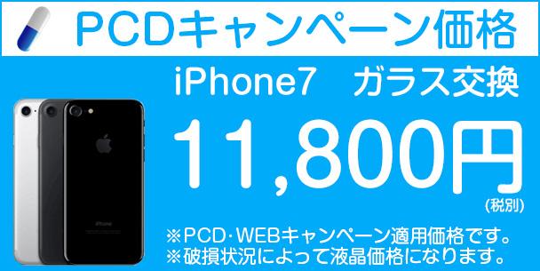 iphone7のキャンペーン価格