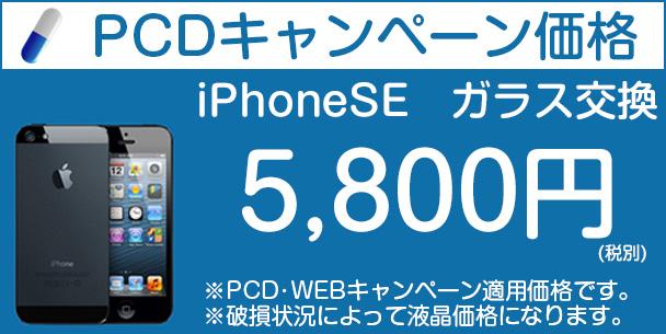 iphoneseのキャンペーン価格