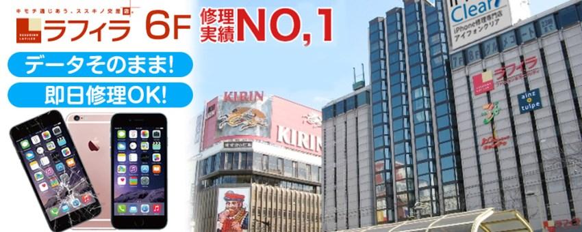 札幌中央すすきの周辺のiPhone画面修理・バッテリー交換はアイフォンクリア すすきのラフィラ本店へ