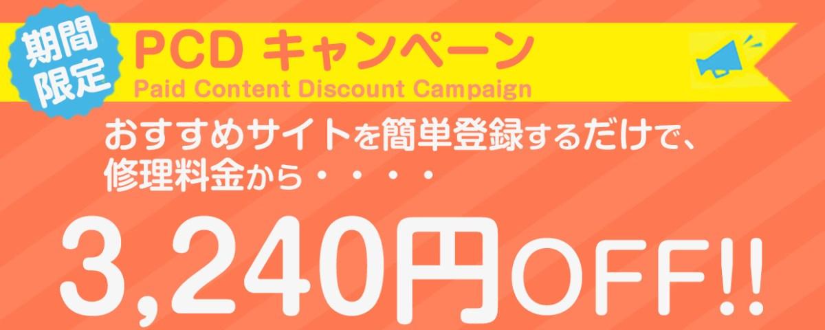 アイフォンクリア 札幌パルコ店でお得にアイフォン修理