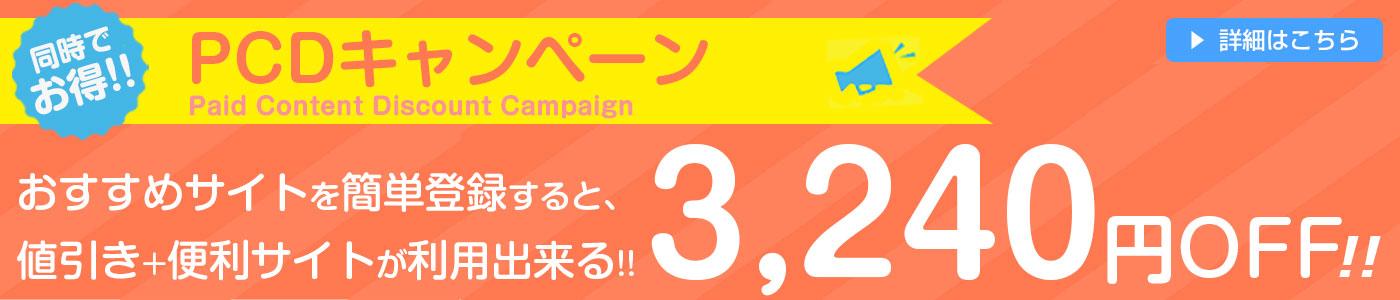 PCDキャンペーン3000円OFF