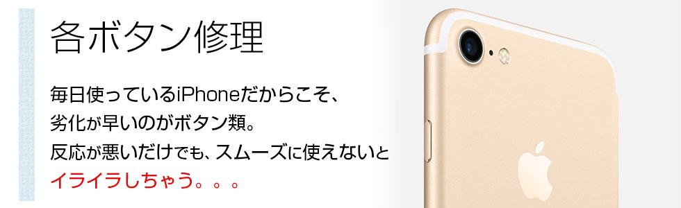 iPhone(アイフォン)のボタン修理