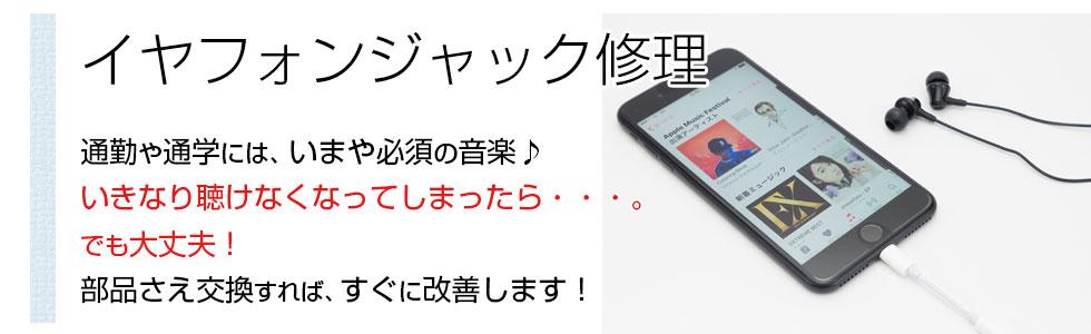 iPhone(アイフォン)のイヤフォンから音が出ない
