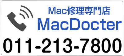 マックドクターへのお問合せリンク