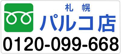 アイフォンクリア札幌パルコ店へのお問合せリンク