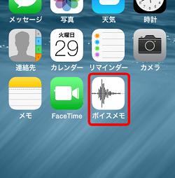 アイフォンのボイスメモ