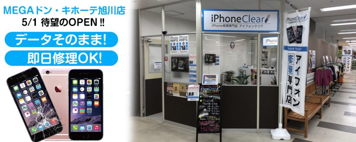 旭川市周辺のiPhone画面修理・バッテリー交換はアイフォンクリア MEGAドン・キホーテ旭川店へ