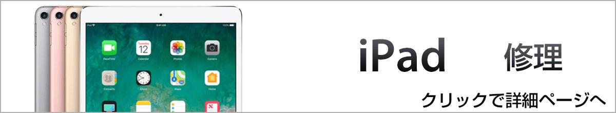 アイフォンクリア札幌メガセンタートライアル伏古店のipad(アイパッド)修理