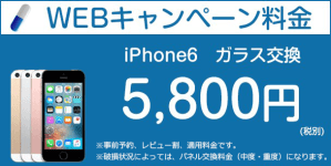 iPhone6キャンペーン案内画像