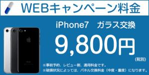 iPhone7キャンペーン案内画像