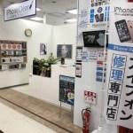 札幌市北区新川 iPhone修理専門店 アイフォンクリアメガドンキホーテ新川店外観