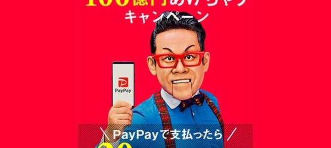PayPayでのお会計も、アイフォンクリア伏古店へ!
