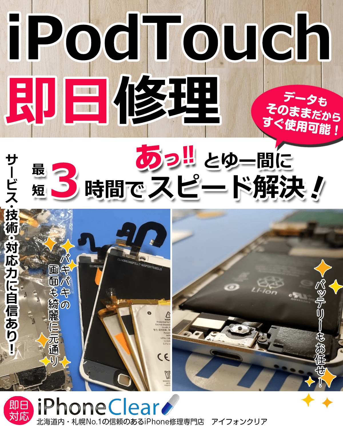 iPodTouch画面修理の案内画像