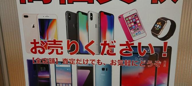 iPhone、スマホの買取ならアイフォンクリアすすきのラフィラ店へ!!
