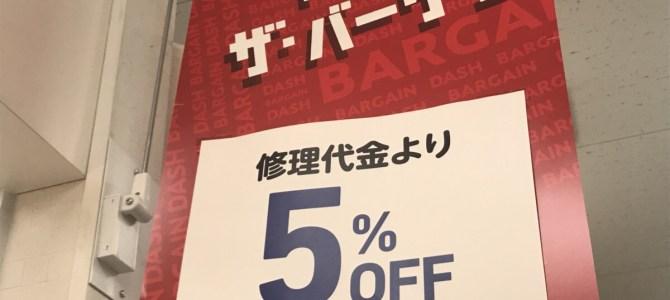 アイフォンクリアイオン札幌藻岩店でお得にアイフォン修理しませんか?