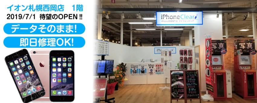 札幌豊平区西岡周辺のiPhone画面修理・バッテリー交換はアイフォンクリア イオン札幌西岡店へ
