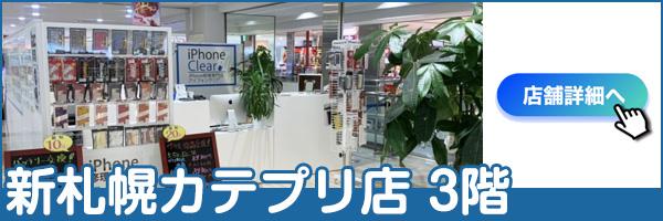 アイフォンクリアカテプリ新札幌店