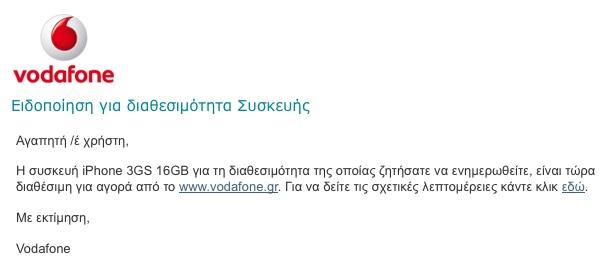 vodafone-3gs-iphonehellas